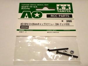 AO-5014 2x25mmキャップスクリュー(2本・ナット付き)