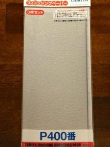 フィニッシングペーパーP400番(3枚セット)