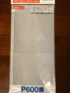 フィニッシングペーパーP600番(3枚セット)