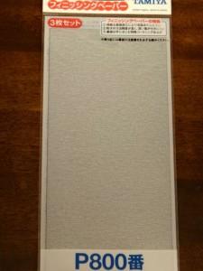 フィニッシングペーパーP800番(3枚セット)