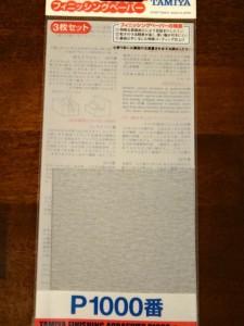 フィニッシングペーパーP1000番(3枚セット)