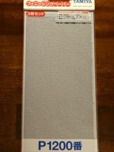 フィニッシングペーパーP1200番(3枚セット)