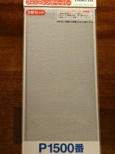 フィニッシングペーパーP1500番(3枚セット)