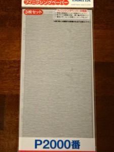 フィニッシングペーパーP2000番(3枚セット)
