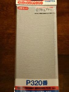 フィニッシングペーパーP320番(3枚セット)