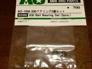 AO-1008 830ベアリング2個セット