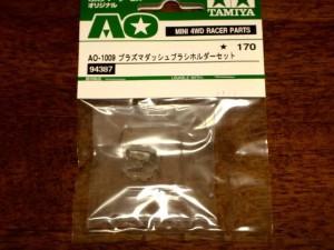 AO-1009 プラズマダッシュブラシホルダーセット