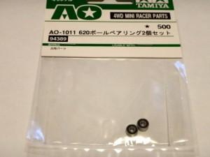 AO-1011 620ボールベアリング2個セット