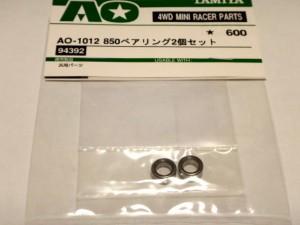 AO-1012 850ボールベアリング2個セット