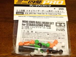 94607:ミニ四駆 スタビライザーポール用ボールセット