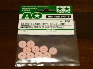 AO.1016 ミニ四駆G―13ギヤ(ピンク・10個)