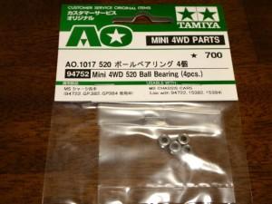AO-1017 520ボールベアリング4個