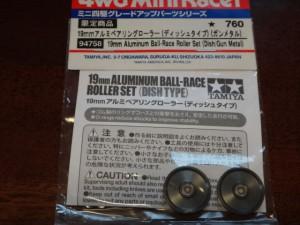 19mmアルミベアリングローラー(ディッシュタイプ)(ガンメタル)