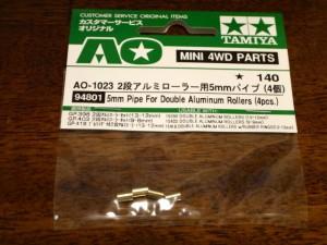 AO-1023 2段アルミローラー用5mmパイプ(4個)
