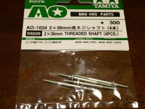 AO-1024 2x38mm両ネジシャフト(4本)