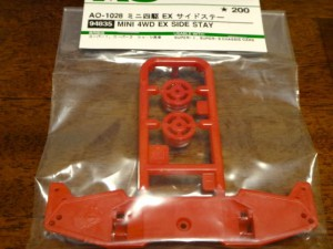 AO-1028 ミニ四駆EXサイドステー