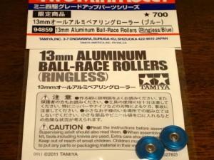 13mmオールアルミベアリングローラー(ブルー)