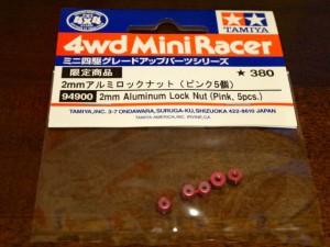 2mmアルミロックナット(ピンク5個)