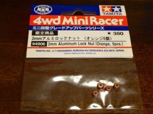 2mmアルミロックナット(オレンジ5個)