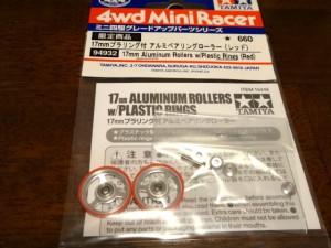 17mmプラリング付 アルミベアリングローラー(レッド)