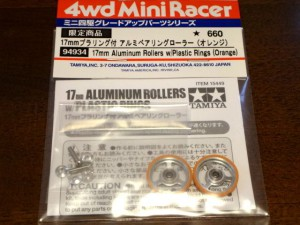 17mmプラリング付 アルミベアリングローラー(オレンジ)