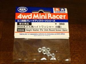 2mm丸ビス用ハイトワッシャー(6個)