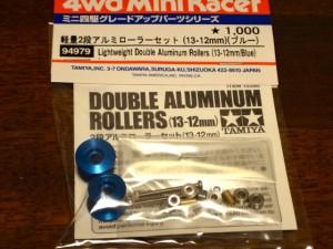 軽量2段アルミローラーセット(13-12mm)(ブルー)