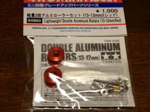 軽量2段アルミローラーセット(13-12mm)(レッド)