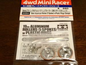 19mmプラリング付アルミベアリングローラー(5本スポーク)(オレンジ)