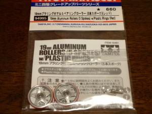 19mmプラリング付アルミベアリングローラー(5本スポーク)(レッド)