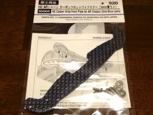 HG ARシャーシ カーボンフロントワイドステー(2mm青ラメ)