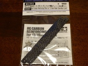 HG 13・19mmローラー用 カーボンマルチ補強プレート(2mm青ラメ)