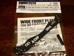 HG ARシャーシ カーボンフロントワイドステー(1.5mm)J―CUP2014