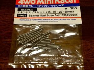 ステンレスビスセット(15・20・25・30mm)