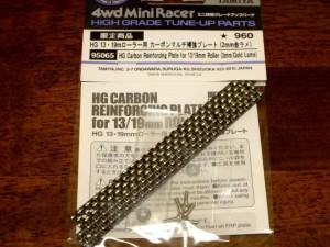 HG 13・19mmローラー用 カーボンマルチ補強プレート(2mm金ラメ)