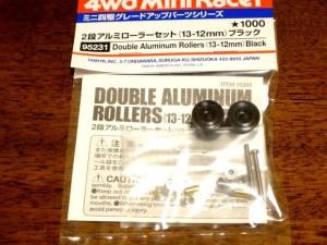 2段アルミローラーセット(13-12mm)ブラック
