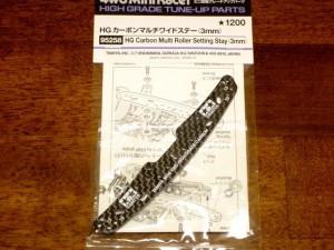HGカーボンマルチワイドステー(3mm)
