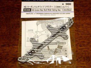 HGカーボンマルチワイドリヤステー(1.5mm/シルバー)