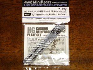 HG カーボンマルチ補強プレート(1.5mm/シルバー)