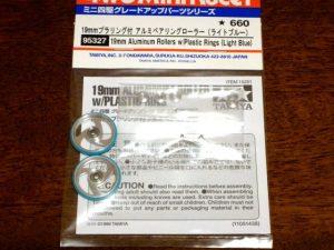 19mmプラリング付アルミベアリングローラー(ライトブルー)