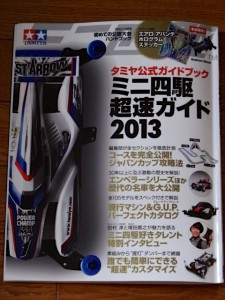 タミヤ公式ガイドブック ミニ四駆超速ガイド2013