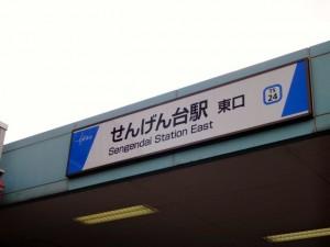 東武スカイツリーライン「せんげん台」駅の看板