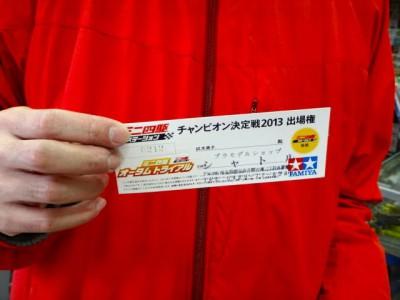 ミニ四駆ステーション・チャンピオン決定戦の出場権(プラモデルショップ シャトルの店舗レースにて)